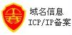 域名信息,ICP/IP备案,京ICP备05069609号-22