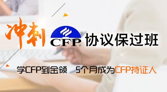 CFP国际金融理财师网络课程