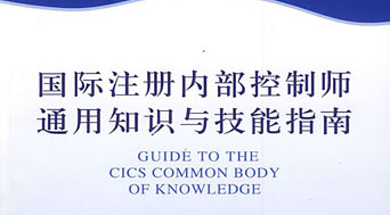 《国际注册内部控制师通用知识与技能指南》