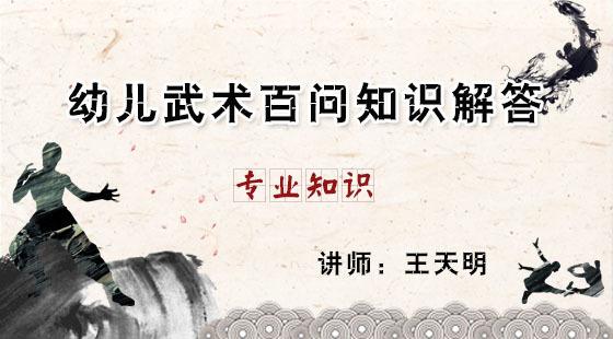 幼儿武术百问知识解答【专业知识】