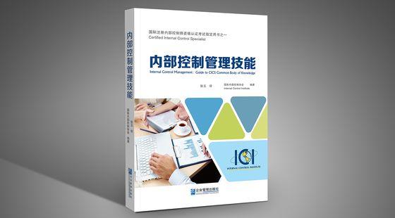 新书预订《内部控制管理技能》2017年8月—国际注册内部控制师资格认证考试用书