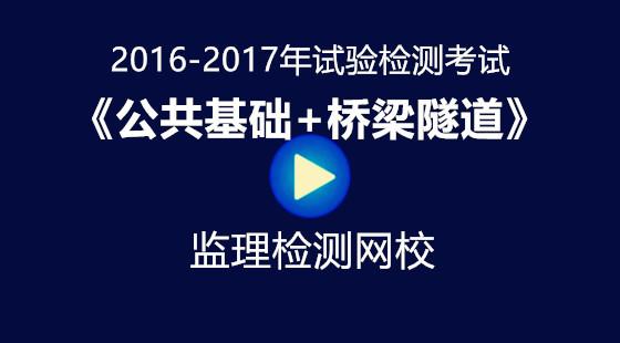 2016-2017年《公共基础+桥梁隧道工程》试验检测考试视频课件