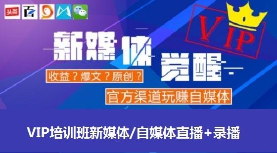 网络VIP培训班新媒体/自媒体