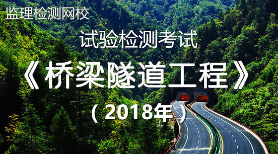 2018年《桥梁隧道工程》试验检测考试视频课件