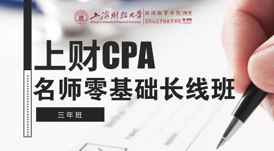 上海财经大学CPA名师零基础长线三年班(全科)