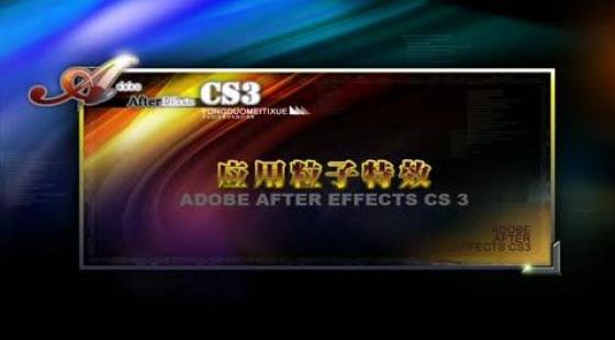 用多媒体学After Effects CS3