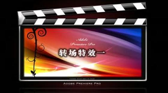 用多媒体学Premiere pro cs3