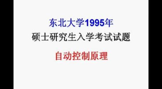 石群东北大学1995自动控制原理考研真题