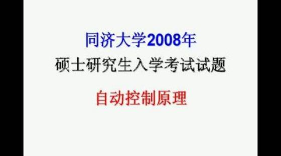石群同济大学2008自动控制原理考研真题