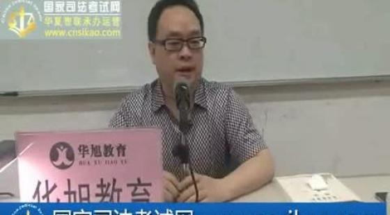 刘凤科刑法(第1讲)2013司法考试基础精讲
