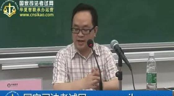 刘凤科刑法(第18讲)2013司法考试基础精讲