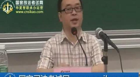 刘凤科刑法(第17讲)2013司法考试基础精讲