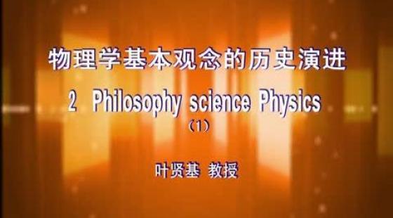物理学基本观念的历史演进-叶贤基