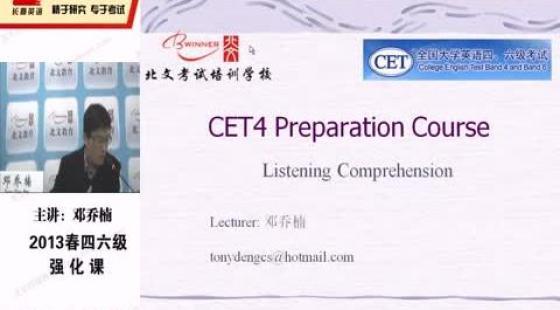 长喜英语2013年四级(CET4)听力与写作强化