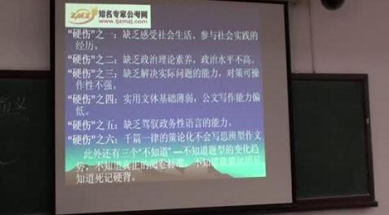 2014年天津选调生考试公益免费试听课程申论