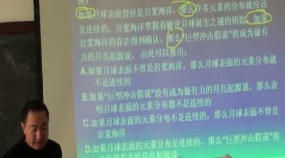 2014年天津选调生考试辅导公益免费试听课综合知识逻辑部分课堂实录