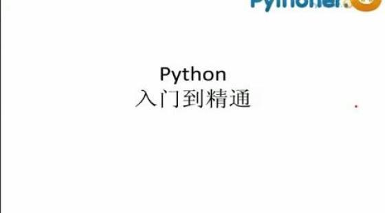 Python应用开发-(全套课程800元)-上