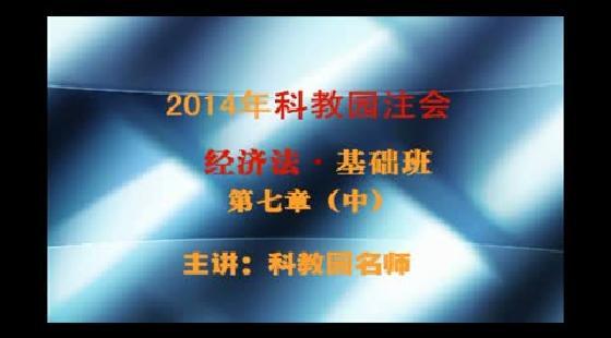 2019经济法基础视频_经济法基础视频