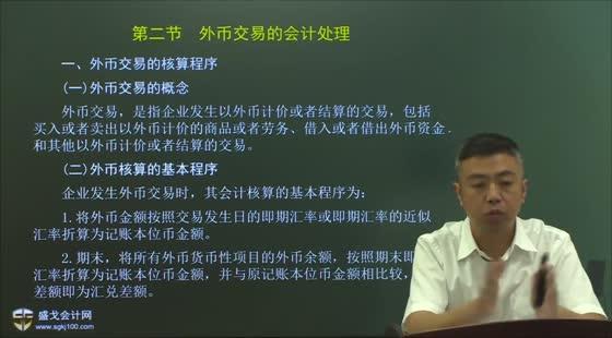 2016年盛戈私人定制CPA会计课程(下)