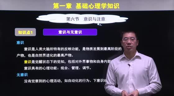 心理咨询师(三级)课程