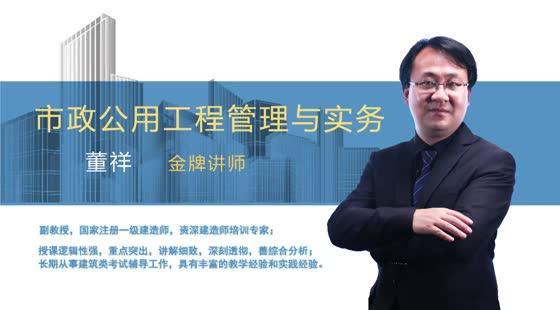 【二建】密卷金题班(市政公用工程管理与实务)