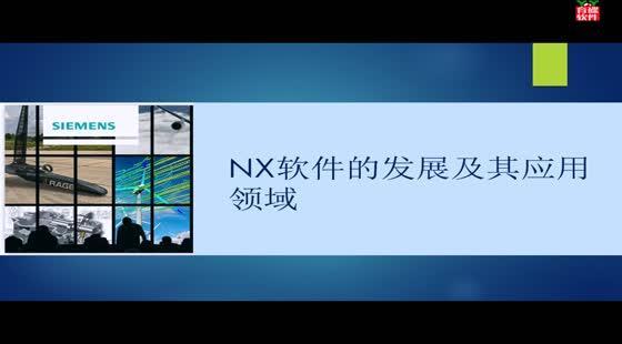 YD319用多媒体学UGNX10.0模具设计手册视频教程【育碟…