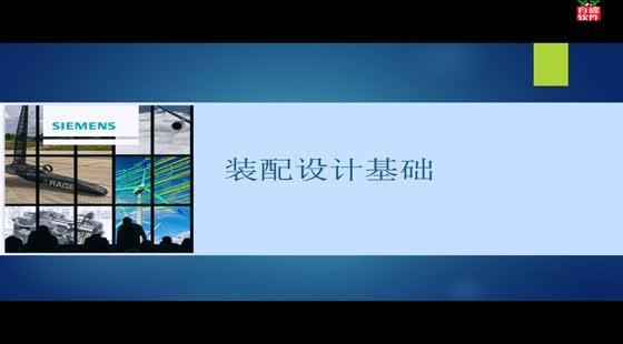 UGNX10.0装配设计视频教程【育碟教育】