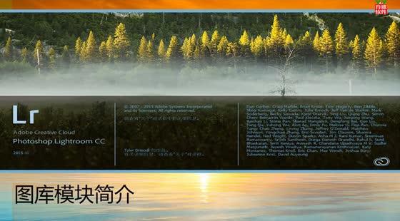 Lightroom6.0精通图片模块视频教程【育碟教育】