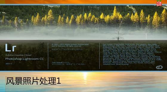 Lightroom6.0风景照片处理视频教程【育碟教育】