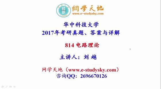 华科/华中科技大学电路理论考研全套课程(免费试听)