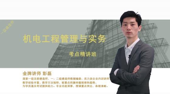 【一建】考点精讲班(机电工程管理与实务)