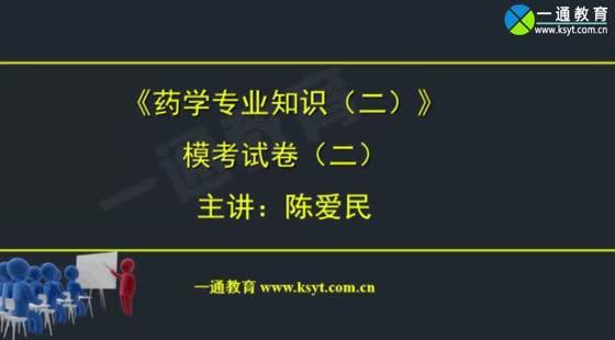 药学专业知识二-模考班模考试卷(二)(2017)陈爱民