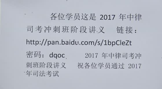 2017年中律司考冲刺班阶段讲义