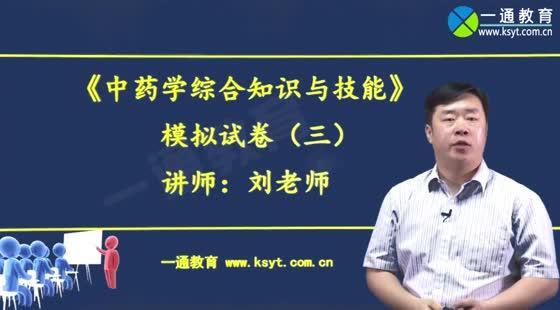 中药学综合知识与技能-模考班模考试卷(三)(2017)刘恩钊