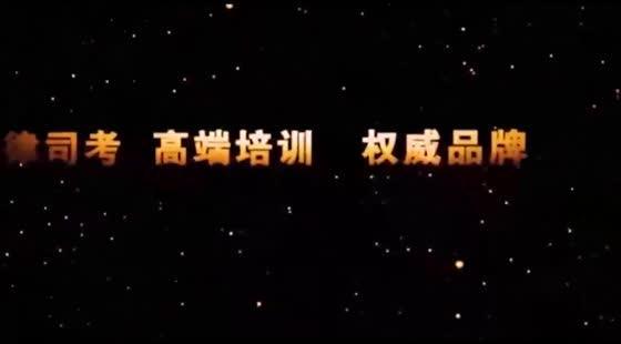 2017年中律司考冲刺班阶段商经-郄鹏恩