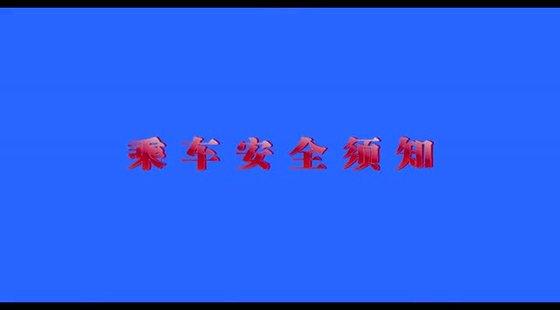 大鵬新區總工會—車輛應急逃生