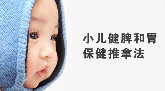 小儿健脾和胃保健推拿法