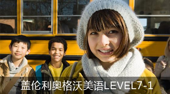 利奥格沃美语LEVEL7-1(1)