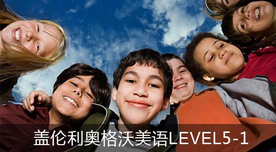 利奥格沃美语LEVEL5-1(2)