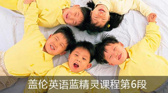 盖伦英语蓝精灵课程第6段(Band6)