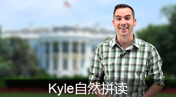 Kyle自然拼读41-80