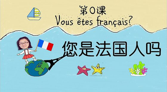 第0课您是法国人吗?