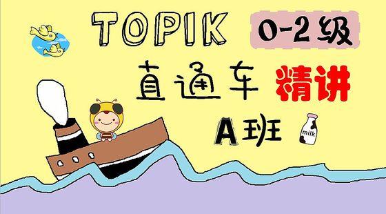 韩语初级一步到位>>TOPIK0-2级直通车【精讲A班】