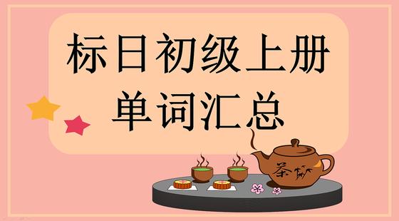 标准日本语初级上册单词汇总