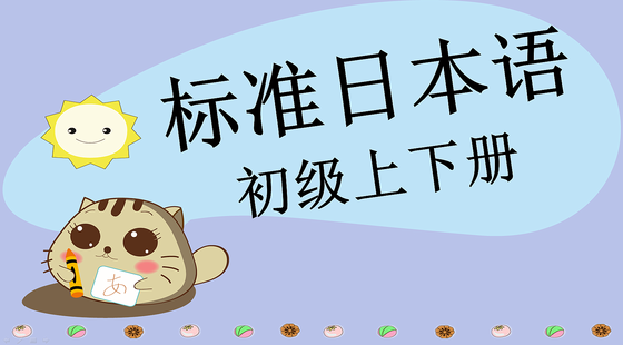 标准日本语初级上下册