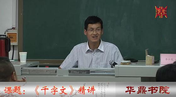 《千字文》精讲第二讲李小龙老师讲