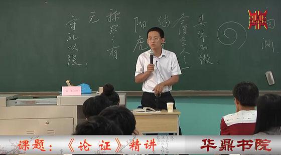 《论语》精讲孟琢老师讲第六讲