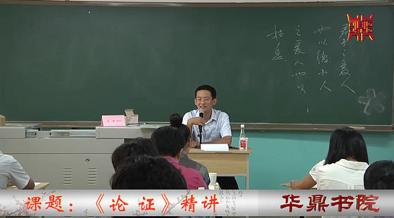《论语》精讲孟琢老师讲第三讲