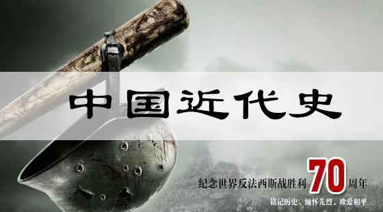 刘芳芳中国近代史