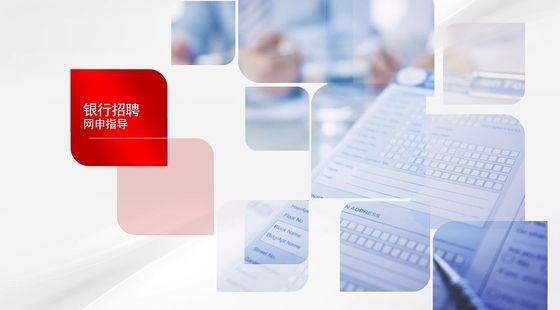 2016银行招聘考试网申指导课程